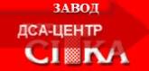 ДСА-ЦЕНТР