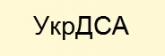 Укрдса
