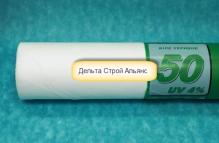 Агроволокно Agreen 50 (3,2х50)