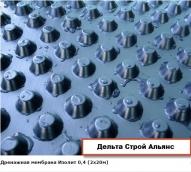 Дренажная мембрана Изолит 0,4 (2x20м)