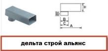 Адаптор, сечение 100 х 65 мм