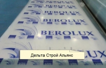 Поликарбонат BEROLUX 4 мм.прозрачный 2,1*6м