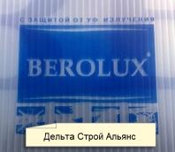 Поликарбонат BEROLUX 10 мм.прозрачный 2,1*6м