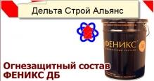 ФЕНИКС® ДБ