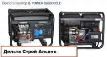 Генератор бензиновый Q-Power  GG9000LE