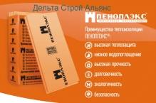 Теплоизоляционные плиты Пеноплэкс Комфорт