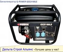 Генератор бензиновый Q-Power GG3100LE