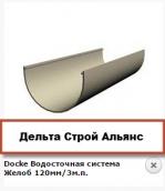Docke Водосточная система Желоб 120мм/3м.п.