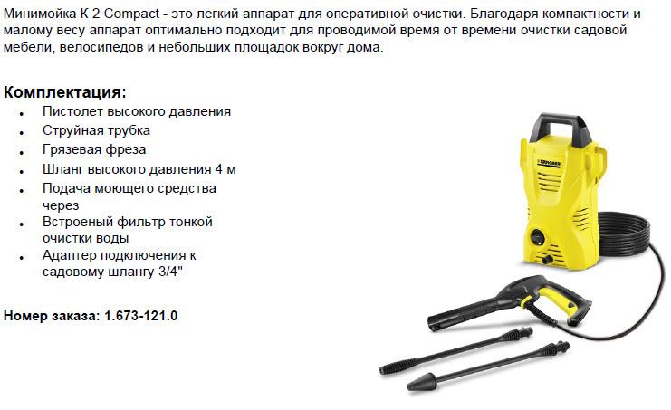 Мини-мойка Karcher K 2 Compact